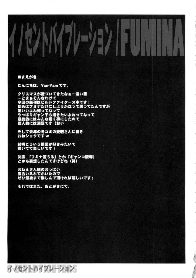 [Yan-Yam]イノセント・バイブレーション (ガンダムビルドファイターズトライ)013