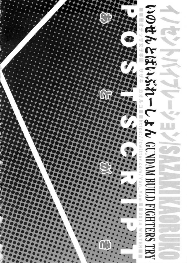[Yan-Yam]イノセント・バイブレーション (ガンダムビルドファイターズトライ)040