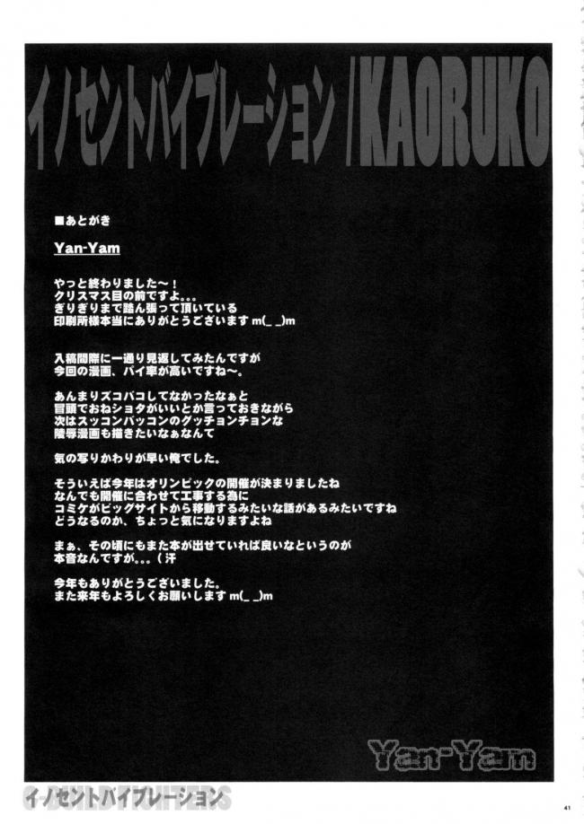 [Yan-Yam]イノセント・バイブレーション (ガンダムビルドファイターズトライ)041