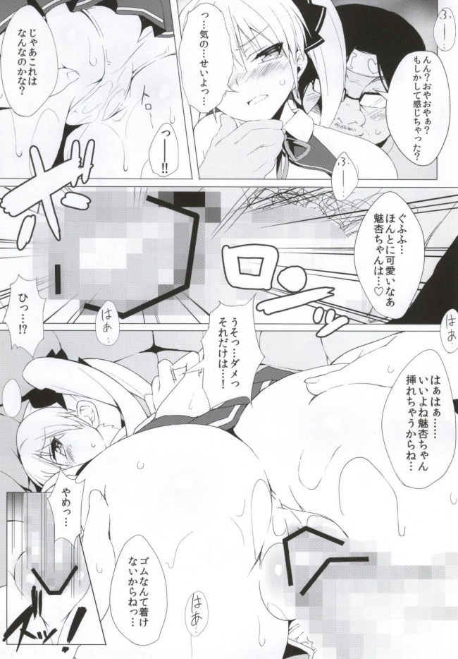 [深海飛行]魅杏ちゃんと×××したいよぉ~ (ドリームクラブ)006