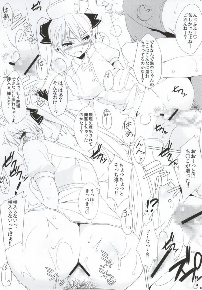 [深海飛行]魅杏ちゃんと×××したいよぉ~ (ドリームクラブ)012