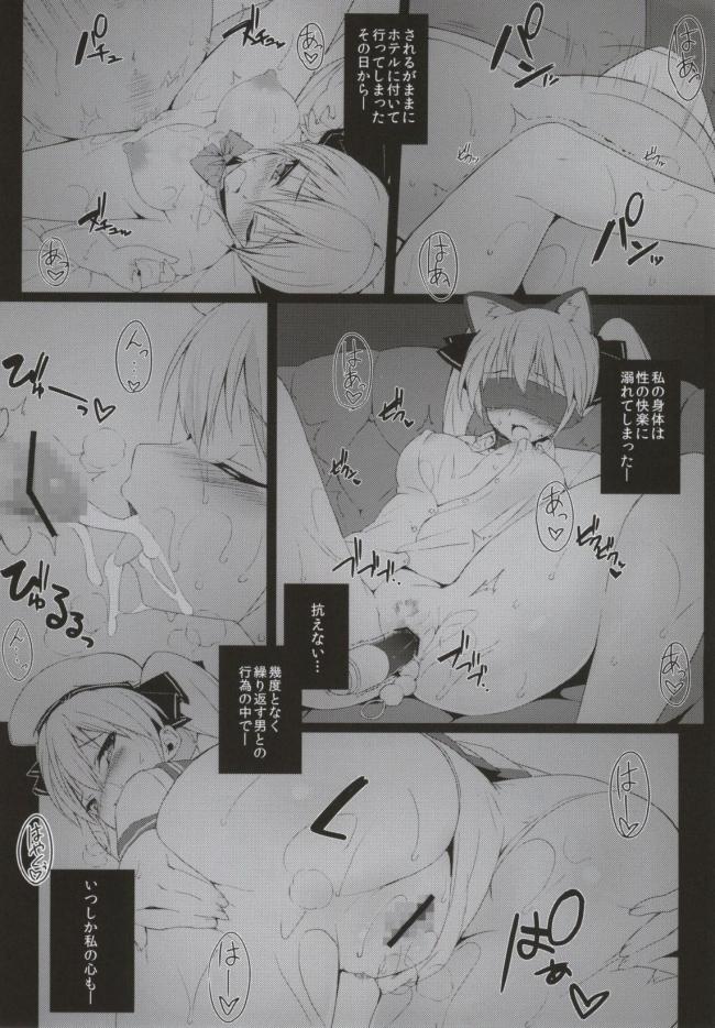 [深海飛行]魅杏ちゃんと×××したいよぉ~ (ドリームクラブ)016