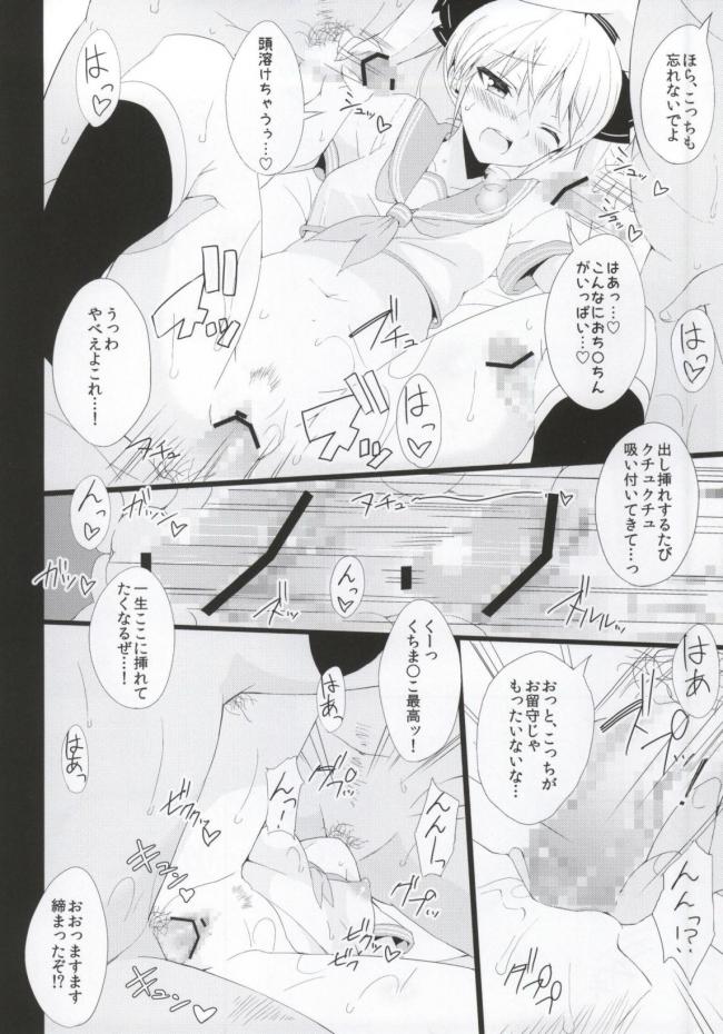 [深海飛行]魅杏ちゃんと×××したいよぉ~ (ドリームクラブ)023