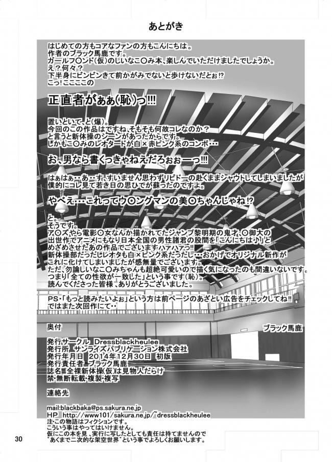 [dressblackheulee]全裸新体操(仮)は見物人だらけ (ガールフレンド(仮))028