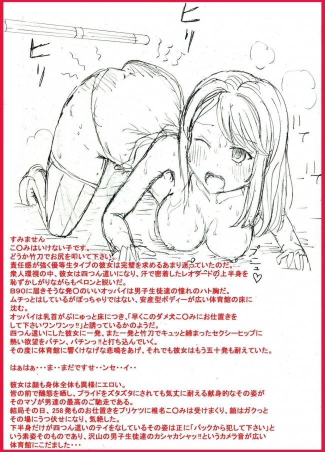 [dressblackheulee]全裸新体操(仮)は見物人だらけ (ガールフレンド(仮))034