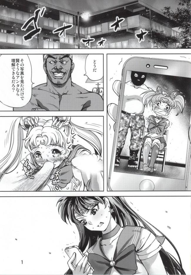 [RPGカンパニー2]月にかわっておしおき ~REVERSE~ (美少女戦士セーラームーン)001