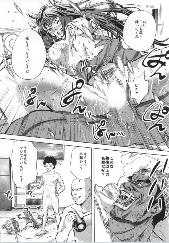[RPGカンパニー2]月にかわっておしおき ~REVERSE~ (美少女戦士セーラームーン)019