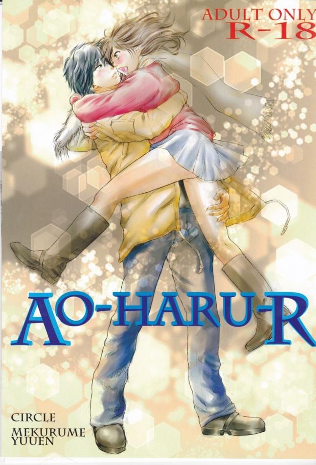 [目眩悠遠]AO-HARU-R (アオハライド)000