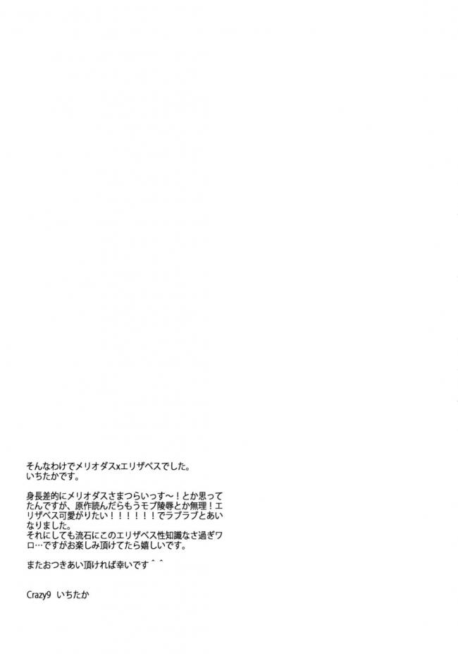 [Crazy9]C9-16 お漏らしエリザベス (七つの大罪)025