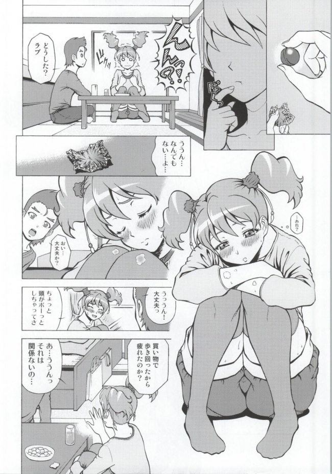 [しまぱんアイスキャンディー]LOVELOVEラブちゃん (フレッシュプリキュア!)004