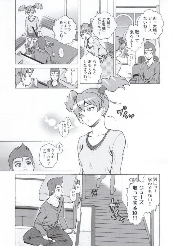 [しまぱんアイスキャンディー]LOVELOVEラブちゃん (フレッシュプリキュア!)005