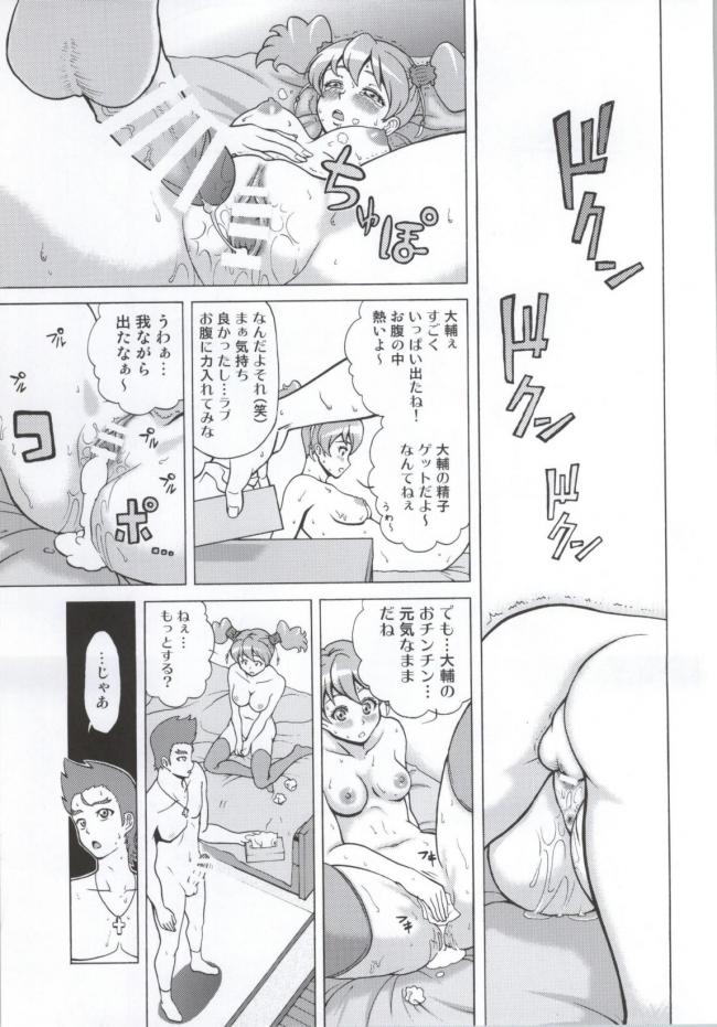 [しまぱんアイスキャンディー]LOVELOVEラブちゃん (フレッシュプリキュア!)019