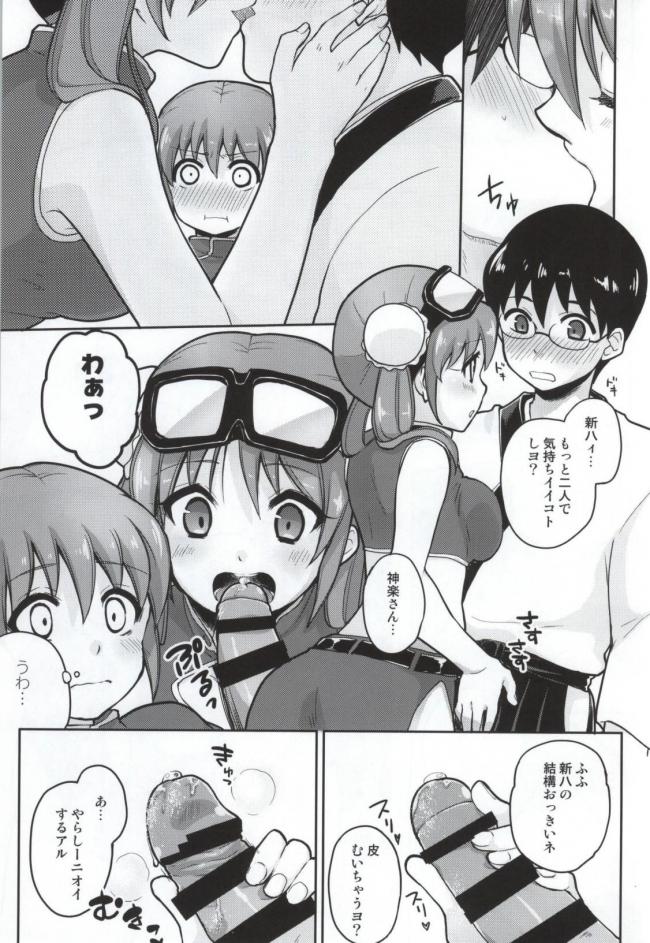 [MIRAGE CAT]万事屋4P (銀魂)003