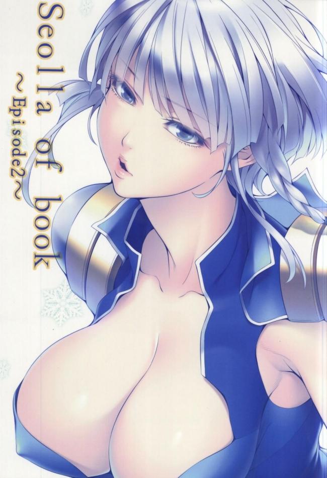 [きりんのちさと]Seolla of book ~Episode2~ (スーパーロボット大戦)000
