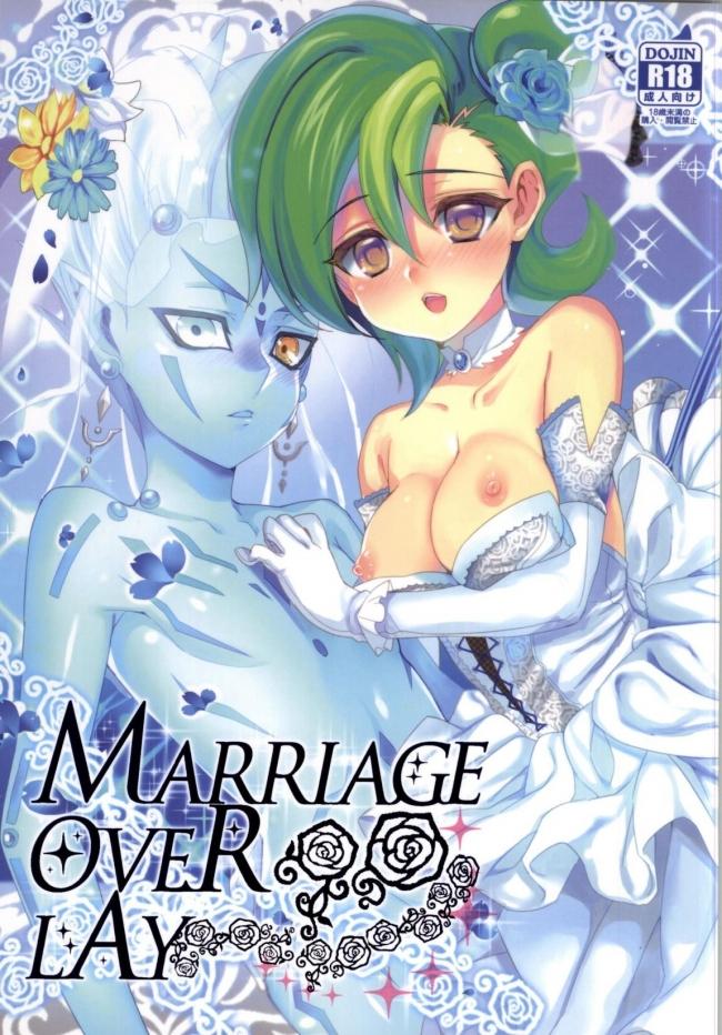 [ヒルスタ]MARRIAGE OVER LAY (遊☆戯☆王ZEXAL)000