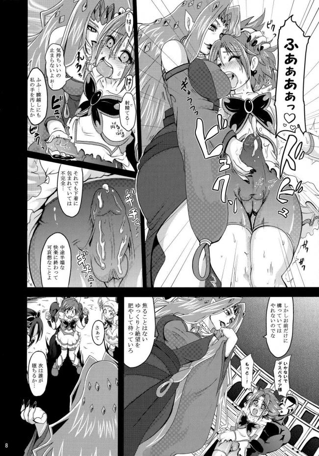 [ラブレボ]ぐるぐるナイトメア (Yes! プリキュア5)006