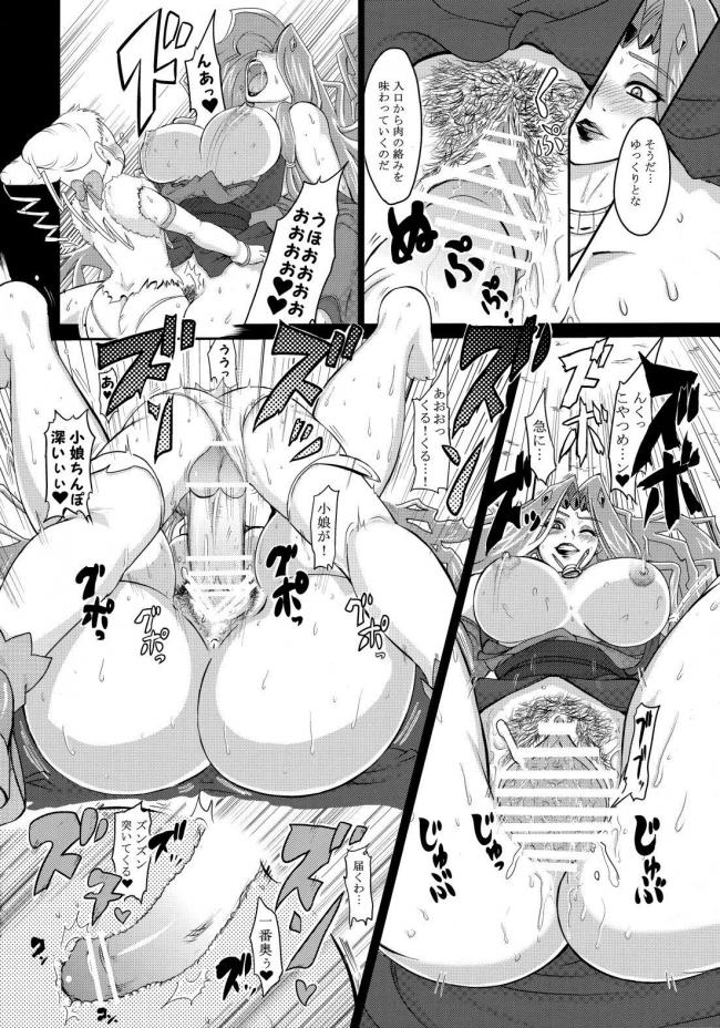 [ラブレボ]ぐるぐるナイトメア (Yes! プリキュア5)014