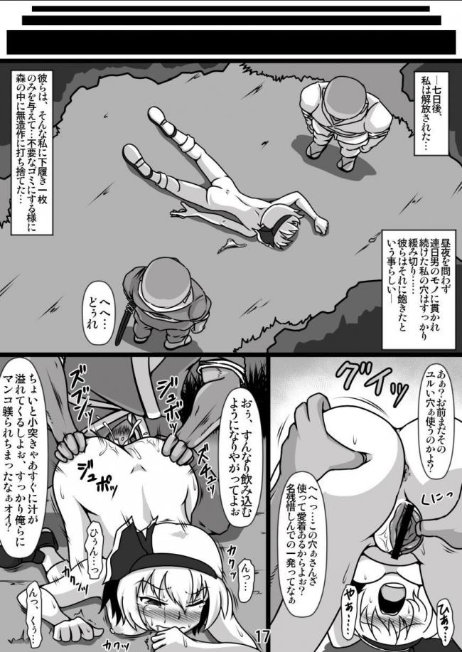 [しもふりグリーンミート (緑肉)] 可哀想な妖夢さん (東方Project)015