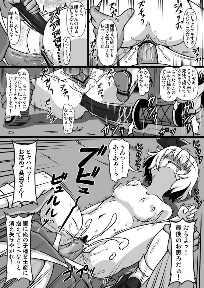 [しもふりグリーンミート (緑肉)] 可哀想な妖夢さん (東方Project)016