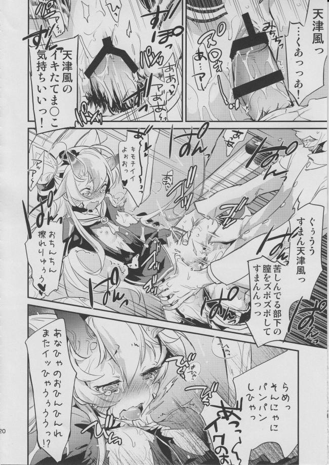 [SpiciaCrow]深海棲艦化されかけた天津風を提督が何とかしようとする本 (艦隊これくしょん -艦これ-)017