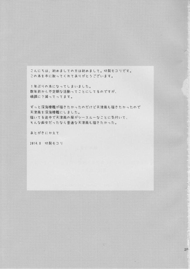 [SpiciaCrow]深海棲艦化されかけた天津風を提督が何とかしようとする本 (艦隊これくしょん -艦これ-)022