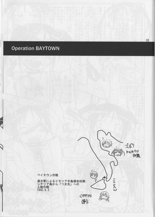 [甘味処USB]Operation BAYTOWN (ストライクウィッチーズ)002