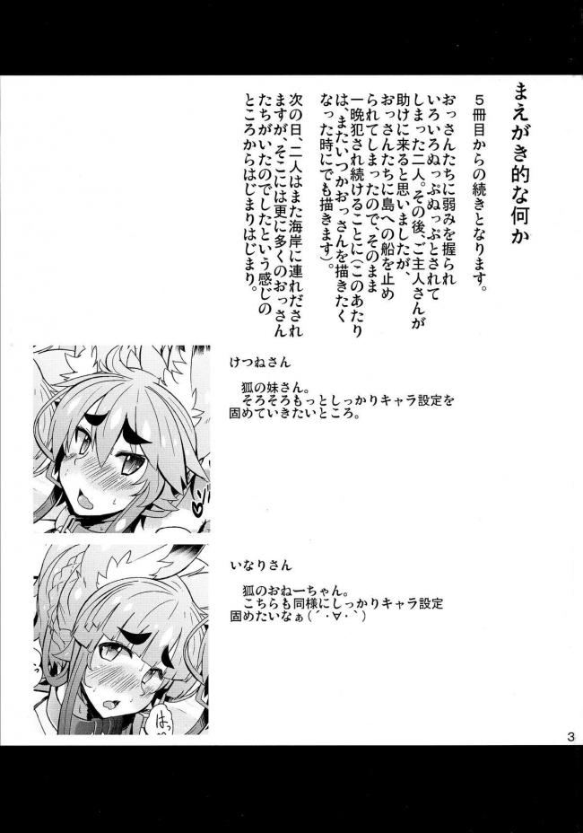 きつねさんのえっちな本002
