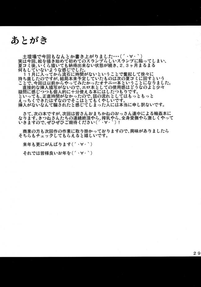 きつねさんのえっちな本028