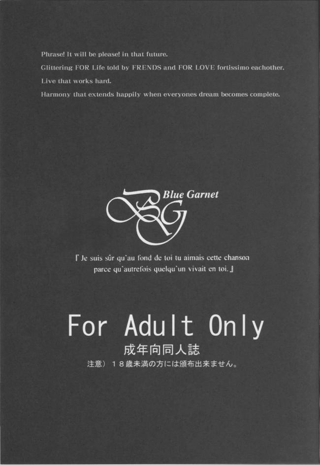 [BLUE GARNET (芹沢克己)] 監獄戦姦001
