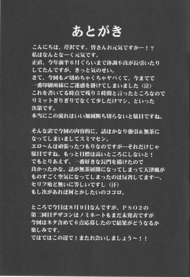 [BLUE GARNET (芹沢克己)] 監獄戦姦023