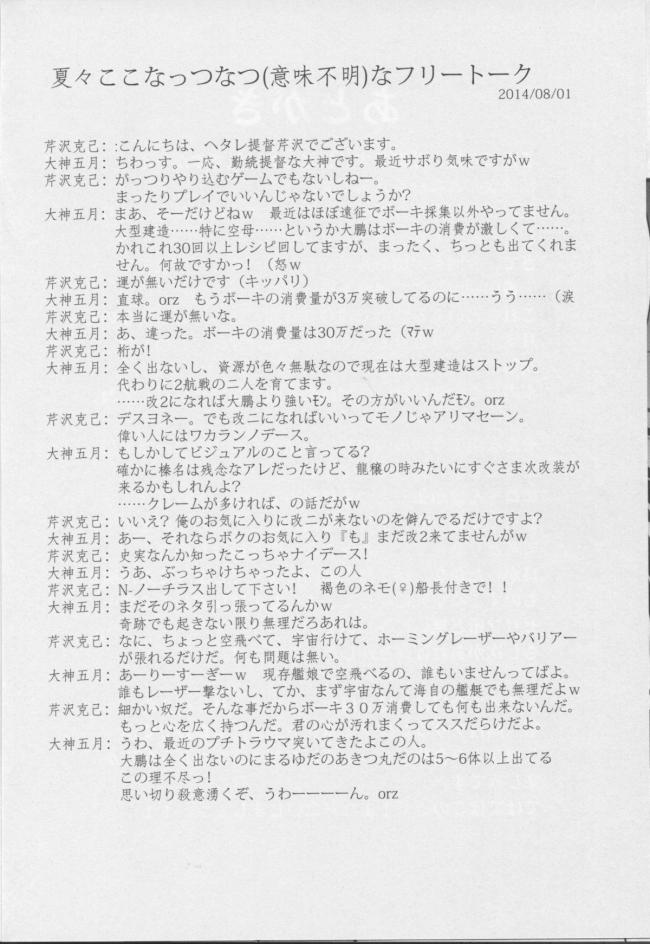 [BLUE GARNET (芹沢克己)] 監獄戦姦024