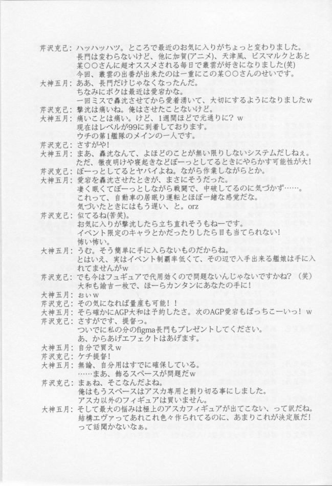 [BLUE GARNET (芹沢克己)] 監獄戦姦025