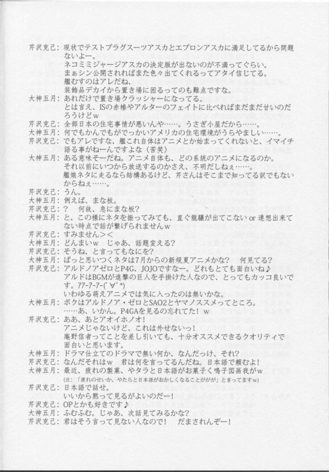 [BLUE GARNET (芹沢克己)] 監獄戦姦026