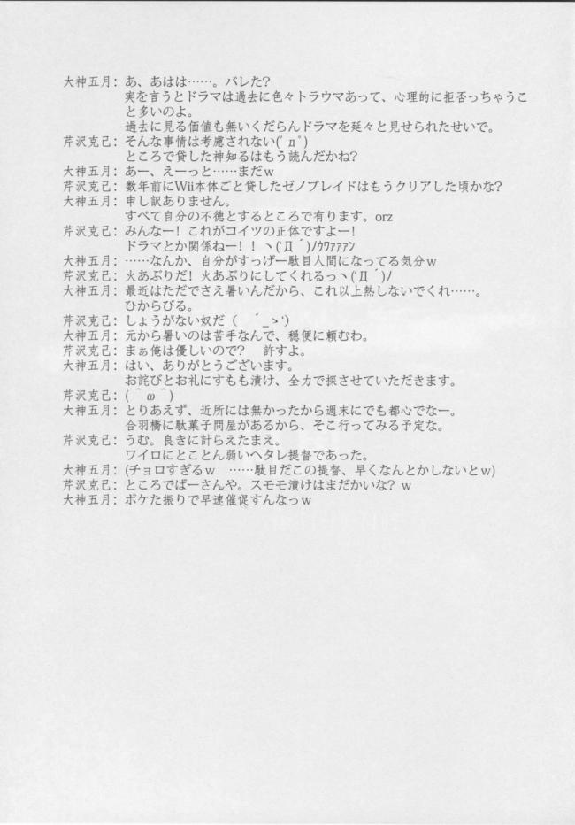 [BLUE GARNET (芹沢克己)] 監獄戦姦027