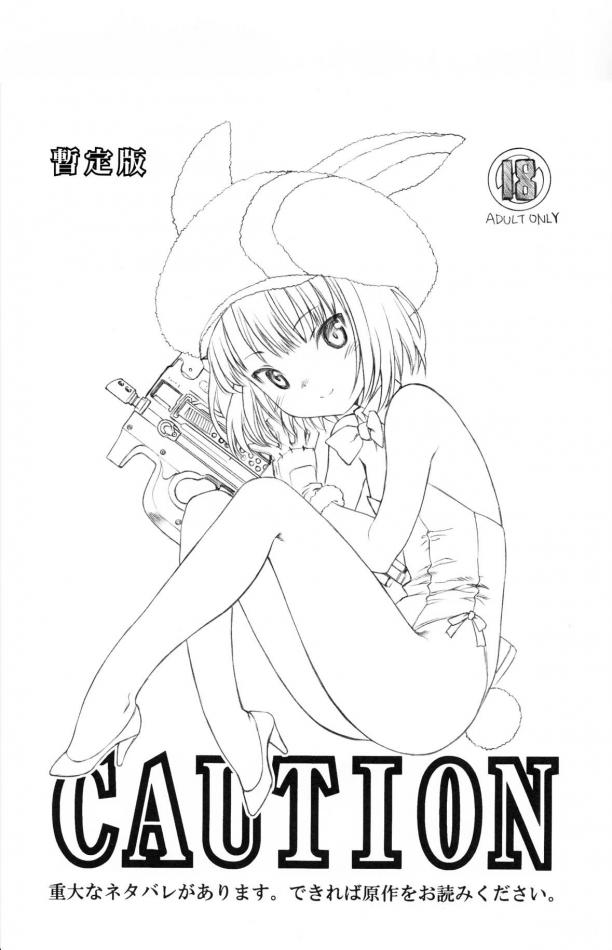 [UROBOROS]CAUTION 暫定版 (ソードアート・オンライン)000