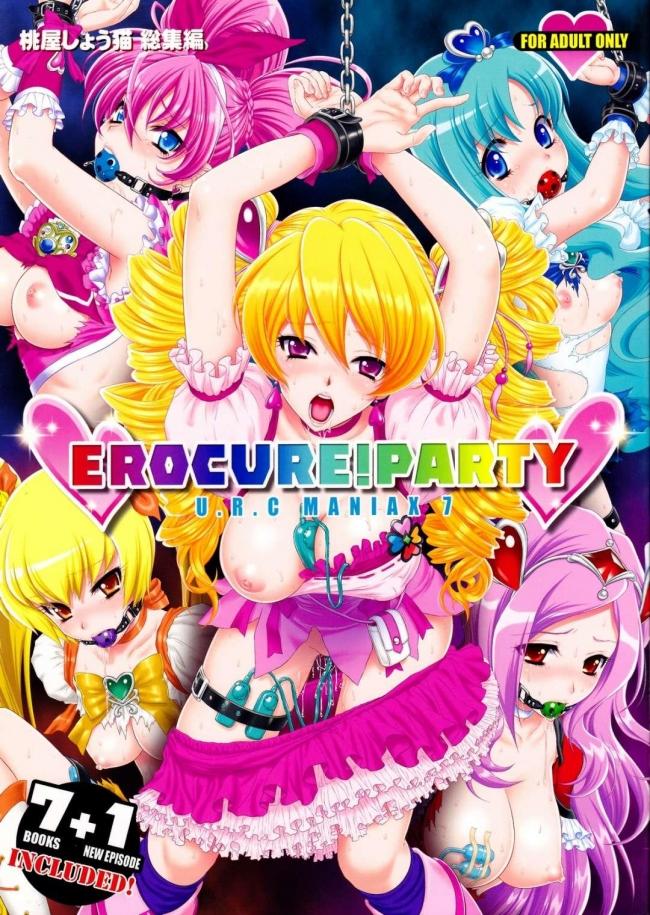 [U.R.C]EROCURE! PARTY (プリキュアシリーズ) (1)000
