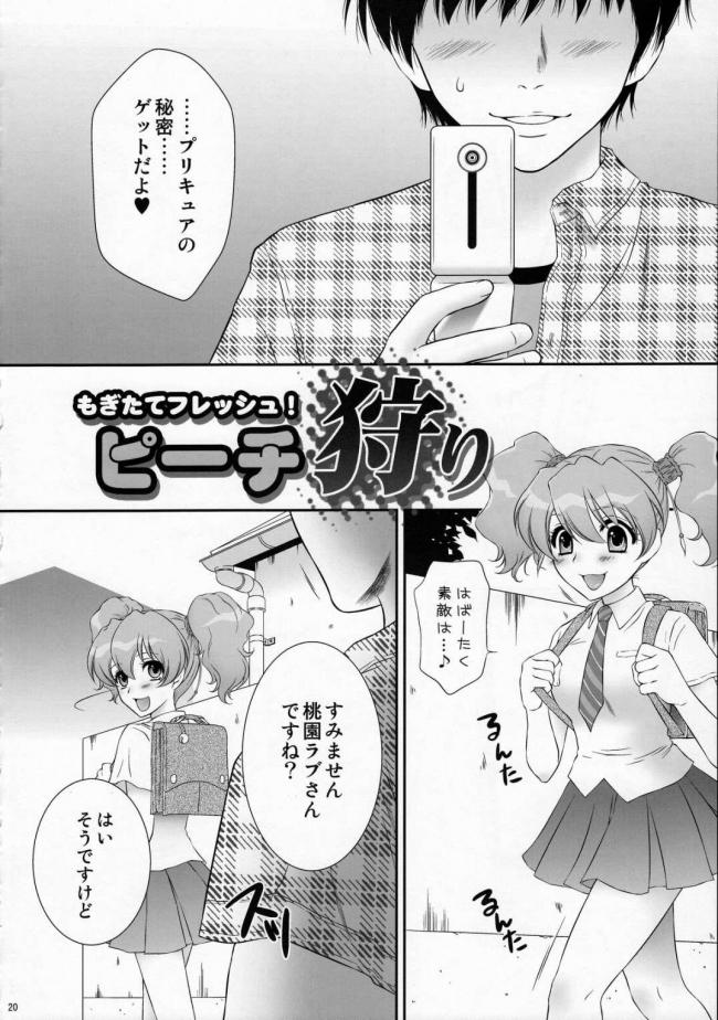 [U.R.C]EROCURE! PARTY (プリキュアシリーズ) (1)018