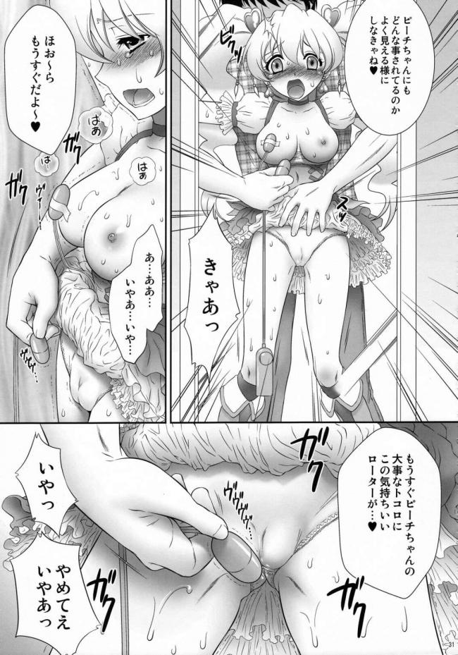 [U.R.C]EROCURE! PARTY (プリキュアシリーズ) (1)029