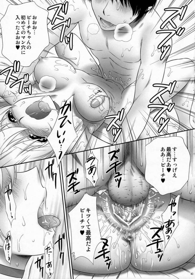 [U.R.C]EROCURE! PARTY (プリキュアシリーズ) (1)041