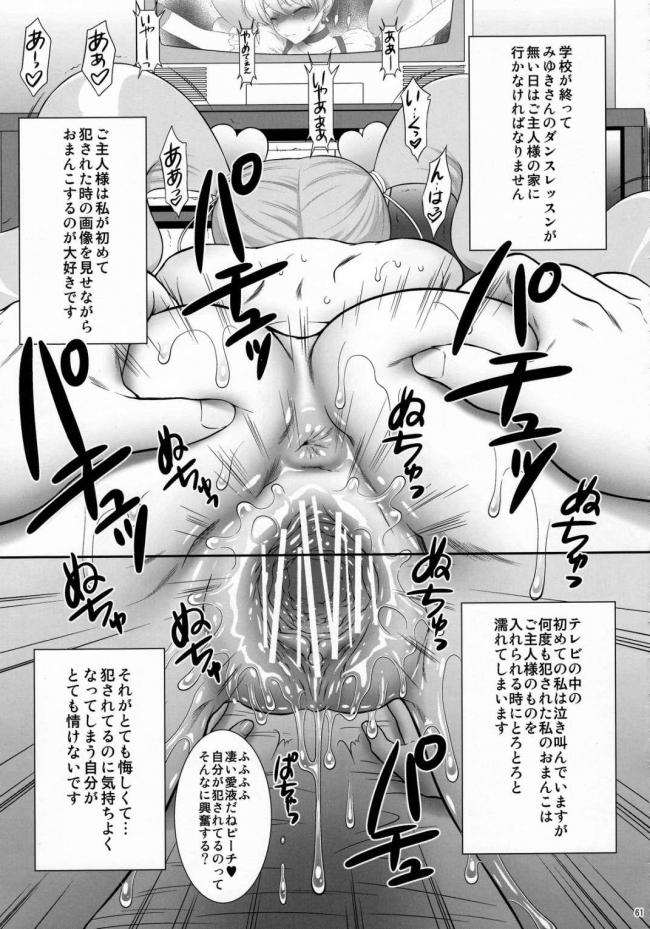 [U.R.C]EROCURE! PARTY (プリキュアシリーズ) (1)059