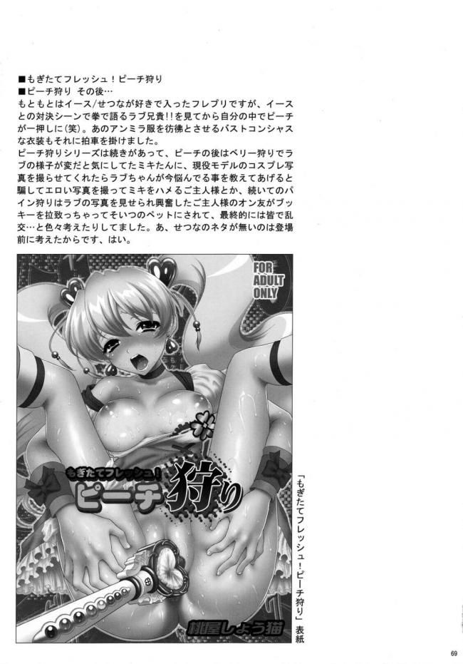 [U.R.C]EROCURE! PARTY (プリキュアシリーズ) (1)067
