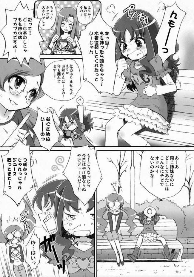 [U.R.C]EROCURE! PARTY (プリキュアシリーズ) (1)069