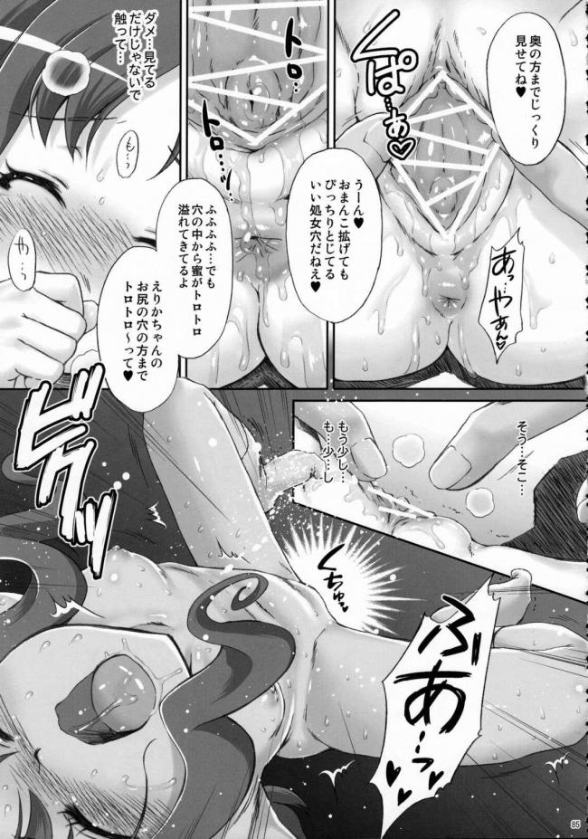 [U.R.C]EROCURE! PARTY (プリキュアシリーズ) (1)083