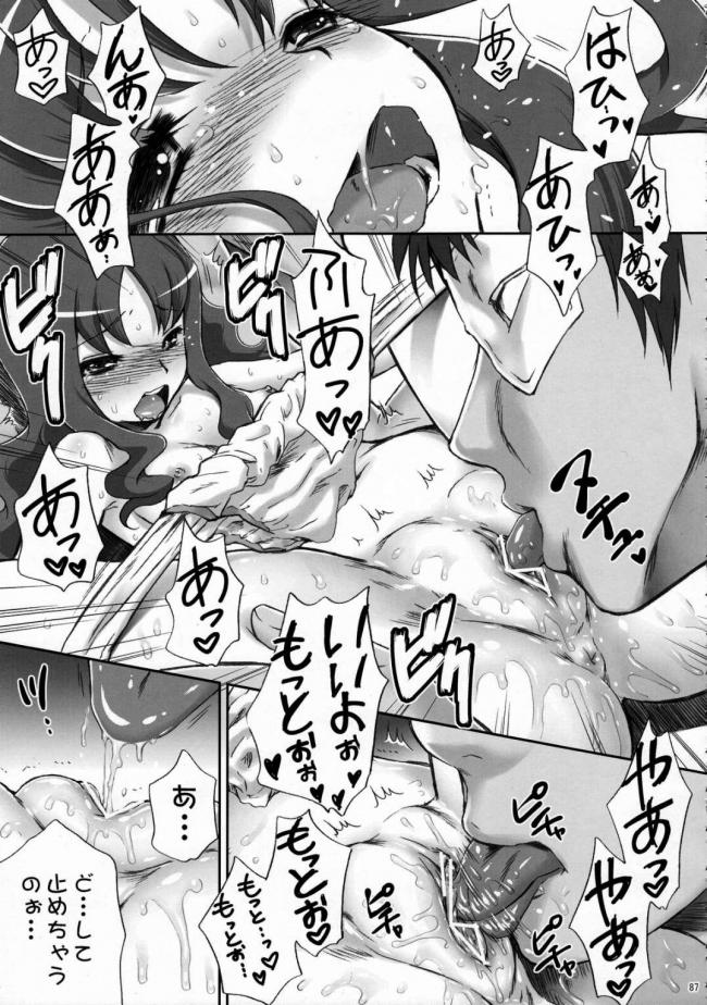 [U.R.C]EROCURE! PARTY (プリキュアシリーズ) (1)085