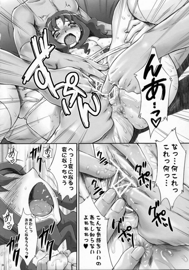 [U.R.C]EROCURE! PARTY (プリキュアシリーズ) (1)086