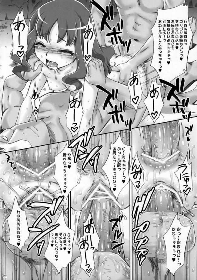 [U.R.C]EROCURE! PARTY (プリキュアシリーズ) (1)100