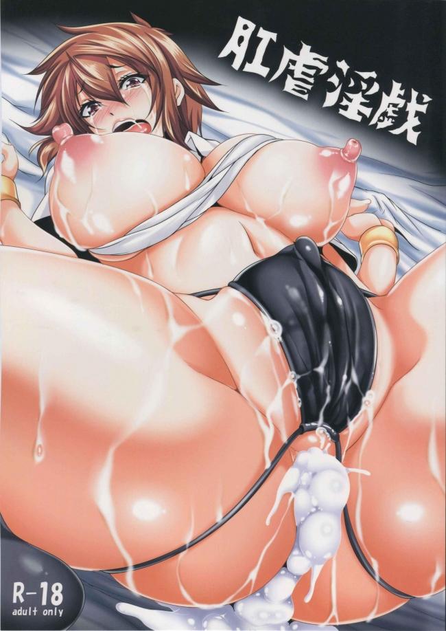 (C87) [てぃらみすたると (一弘)] 肛虐淫戯 (オリジナル)000