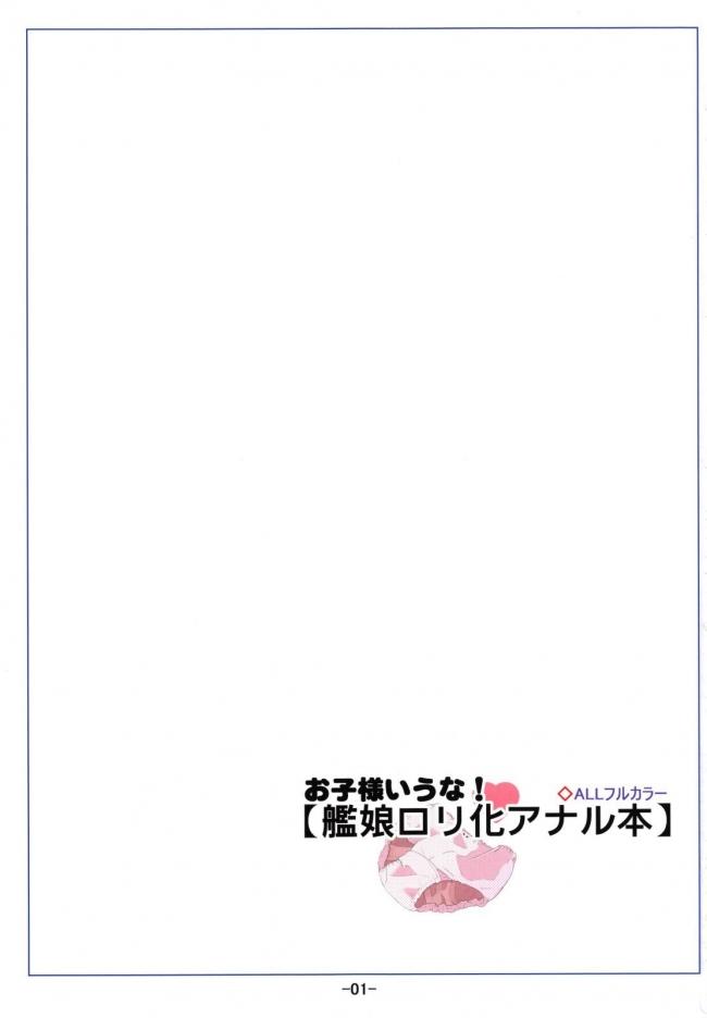 [冬宮]お子様いうな!艦娘ロリ化アナル本 (艦隊これくしょん-艦これ-)002