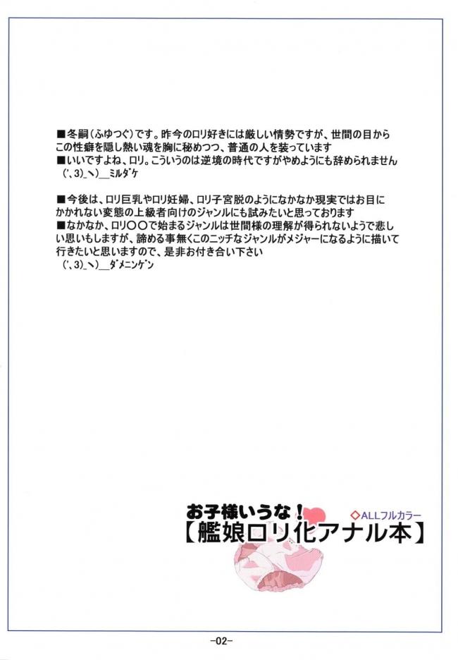 [冬宮]お子様いうな!艦娘ロリ化アナル本 (艦隊これくしょん-艦これ-)003