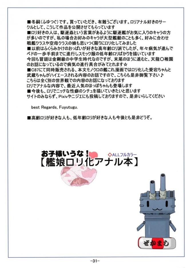 [冬宮]お子様いうな!艦娘ロリ化アナル本 (艦隊これくしょん-艦これ-)032